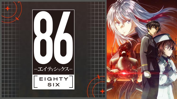 86 -エイティシックス-