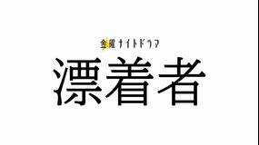 漂着者 【PR動画】