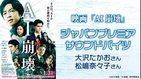 映画『AI崩壊』ジャパンプレミアのサウンドバイツ:大沢たかおさん、松嶋菜々子さん