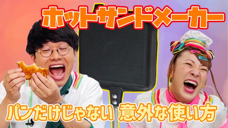 そんな食べ方あったのか! そん食べレストラン 西荻ヒュッテ(2021/06/03放送分)