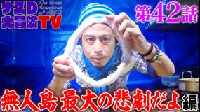 ナスD大冒険TV 【vol.42】ナスDの無人島0円生活、無人島最大の悲劇だよ 編(2021/04/16放送分)