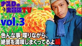 ナスD大冒険TV 【vol.3】色んな事 喋りながら、絶景を満喫しまくってるよ 編(2020/04/22放送分)