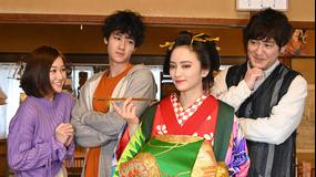 江戸モアゼル~令和で恋、いたしんす。~(2021/01/07放送分)第01話