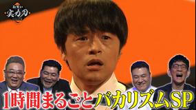 お笑い実力刃 今夜はこの芸人だけSP バカリズム編(2021/06/09放送分)