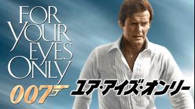 007/ユア・アイズ・オンリー/字幕