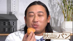 秋山とパン~TELASA完全版 まんぷく編~ #17 2021年2月10日放送