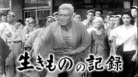 生きものの記録【黒澤明監督作】