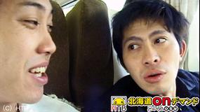 水曜どうでしょうClassic サイコロ2 西日本完全制覇 第01話