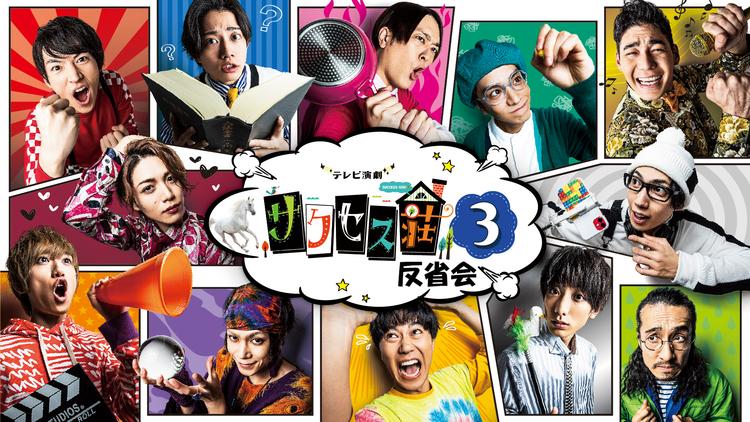 テレビ演劇 サクセス荘3 反省会 | TELASA(テラサ)で映画・ドラマ・アニメが見放題