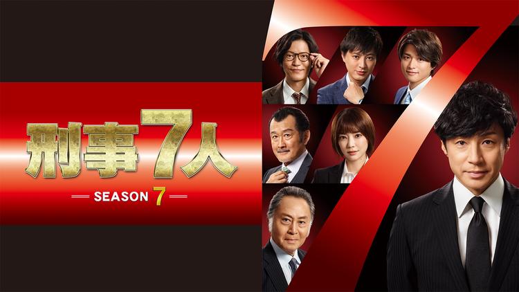 刑事7人(2021) 動画