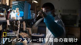 ブレイクスルー:科学革命の夜明け「打ち破る パンデミックの脅威」/字幕