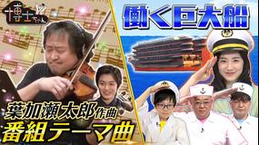 サンドウィッチマン&芦田愛菜の博士ちゃん 2021年7月10日放送