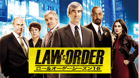 LAW&ORDER シーズン16