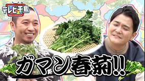 テレビ千鳥 2021年5月9日放送