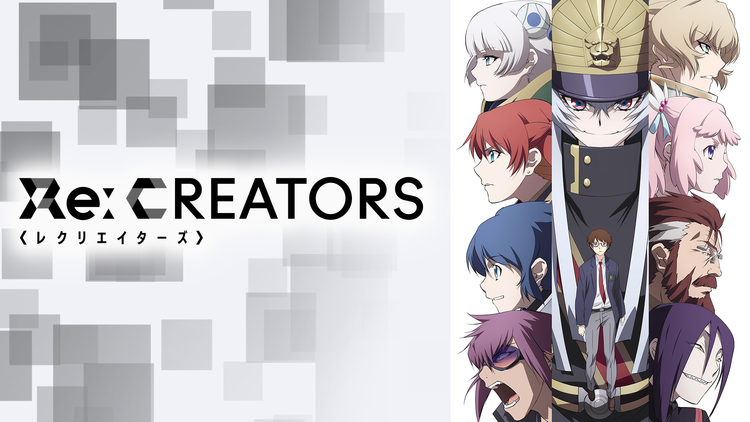 Re:CREATORS