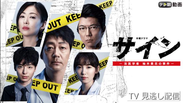 サイン -法医学者 柚木貴志の事件-(2019/07/11放送分)第01話