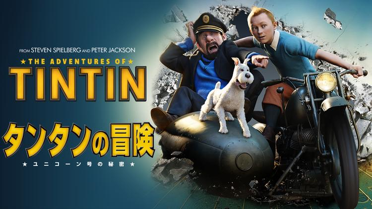 タンタンの冒険/ユニコーン号の秘密/吹替