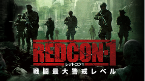REDCON-1 レッドコン1 戦闘最大警戒レベル/字幕