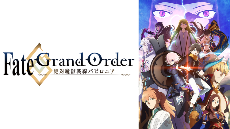 <見逃し>Fate/Grand Or…