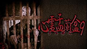 心霊盂蘭盆9 ~おぼろ比丘尼の呪骸~