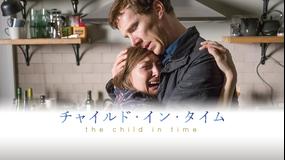 チャイルド・イン・タイム/字幕