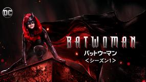 BATWOMAN/バットウーマン S1