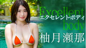 柚月瀬那/エクセレント・ボディ