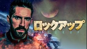 ロックアップ/字幕