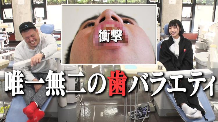 あのちゃんねる 第13話 「歯を磨かぬ子は猿以下じゃあの」(2021/01/11放送分)