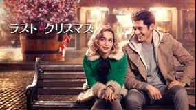 ラスト・クリスマス/吹替