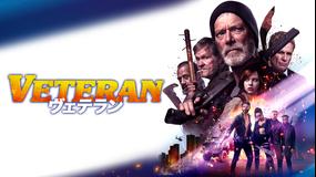 VETERAN ヴェテラン/字幕
