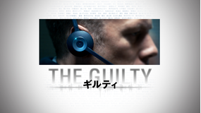 THE GUILTY/ギルティ/吹替