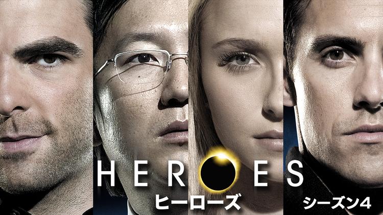 HEROES シーズン4/吹替
