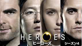 HEROES シーズン4 第08話/吹替