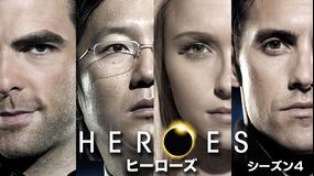 HEROES シーズン4 第01話/吹替