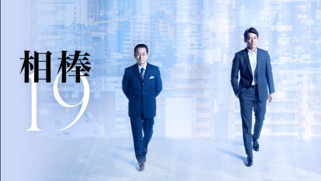 相棒 season19(2020/10/14放送分)第01話