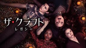 ザ・クラフト:レガシー/字幕
