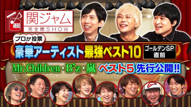 関ジャム 完全燃SHOW 10/27 関ジャム スペシャル 直前企画(2021/10/24放送分)