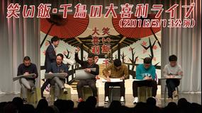 笑い飯・千鳥の大喜利ライブ(2016/3/13公演)