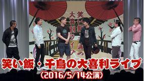 笑い飯・千鳥の大喜利ライブ(2016/5/14公演)