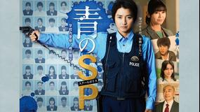 <見逃し>青のSP -学校内警察・嶋…