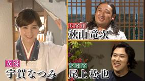 川柳居酒屋なつみ 面白い 秋山ワールド 炸裂だ(2020/09/15放送分)