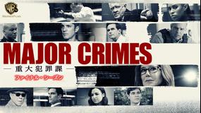MAJOR CRIMES S6/字幕