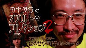 田中俊行のオカルト・コレクション (2)
