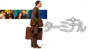 ターミナル(2004)/字幕【トム・ハンクス主演】【スティーヴン・スピルバーグ監督】
