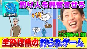 会心の1ゲー 芸人考案スマホゲー配信!さらば森田がゲーム考えました。(2020/11/19放送分)