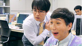働かざる者たち(2020/09/02放送分)第02話