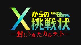 謎解き×クイズ Xからの挑戦状~封じられたカルテット~