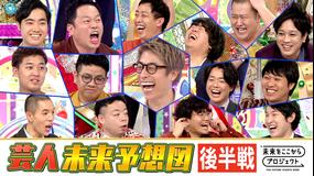 ロンドンハーツ 芸人未来予想図 後半戦!!(2021/01/19放送分)