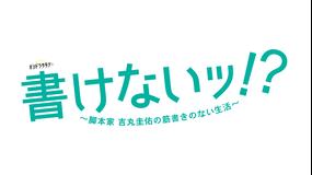 書けないッ!?~脚本家 吉丸圭佑の筋書きのない生活~ 【PR動画】